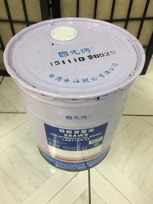 【中油CPC-國光牌】特級液壓油、AWS-68、AWS-46、AWS-32,19公升【液壓油壓系統】
