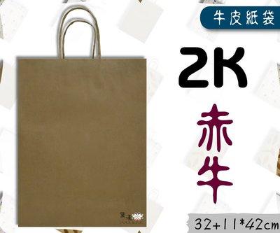 『2K-赤牛(大型, 長版)牛皮色牛皮紙袋』32+11*42cm(25入)麵包袋收納袋素色袋方形袋手提紙袋【黛渼塑膠】包材 新北市