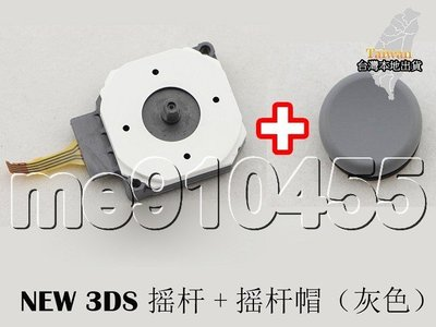 任天堂 NEW 3DS 類比搖桿 + 搖桿帽 New 3DS LL New3DSLL / XL 左搖杆 灰色 米色