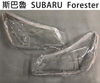 SUBARU斯巴魯汽車專用大燈燈殼 燈罩 斯巴魯 SUBARU Forester 13-15年 適用 車款皆可詢問