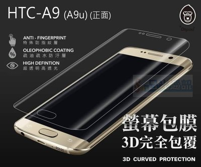 s日光通訊@DAPAD原廠 HTC A9 A9u 正面 3D曲面AI透明螢幕保護貼 軟膜 (非玻璃貼)