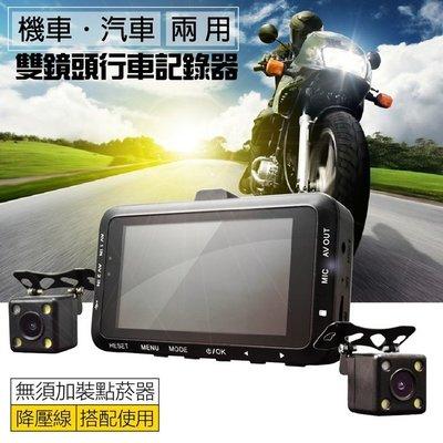新款簡易安裝~機車雙鏡頭防水行車紀錄器/前後獨立補光鏡頭/防水/夜視~機車騎士的最佳夥伴