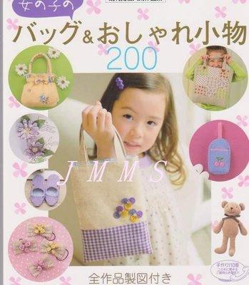 【傑美屋-縫紉之家】日本MOOK書籍~人氣作品女孩子的袋子和漂亮小物200款 NO.2754