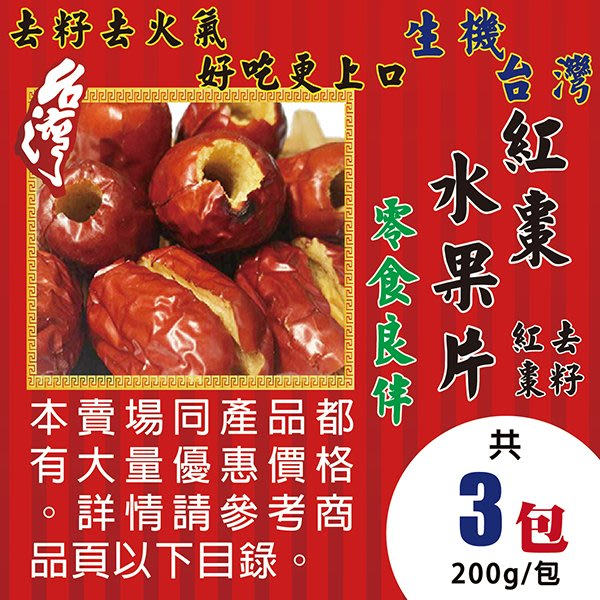 LB0218【台灣生機▪去籽紅棗水果片】►均價【200元/包/200g】►共(3包/600g)║✔黑糖香