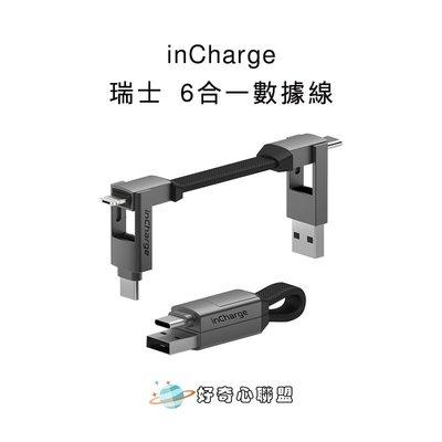 瑞士inCharge數據線6合1六合一蘋果iphone11pro安卓多功能充電線SH雜貨ER421
