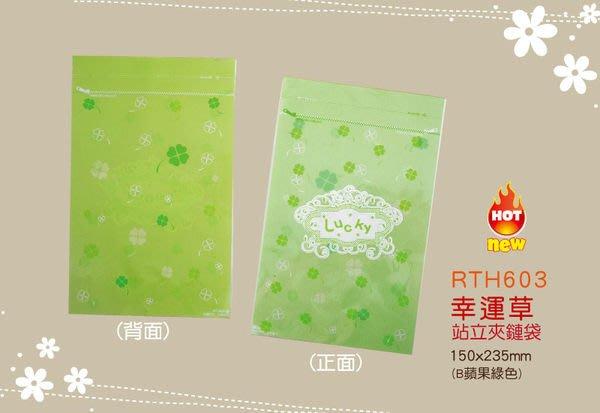 【幸運草六兩袋.蘋果綠色】食品包裝夾鏈袋,糖果餅乾袋、南北貨、蜜餞袋、五穀袋