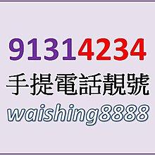 靚手提機電話幸運號碼 NUMBER 數碼通 SMARTONE 4G寬頻話音數據儲值卡咭 91314234 售價$1500