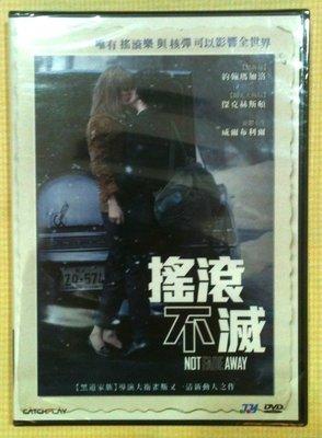 電影狂客/正版DVD台灣三區版搖滾不滅Not Fade Away(本賣家強力推薦的音樂題材佳片)