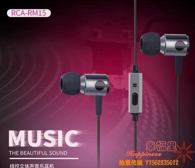 RCA RM15入耳式耳機重低音炮手機...