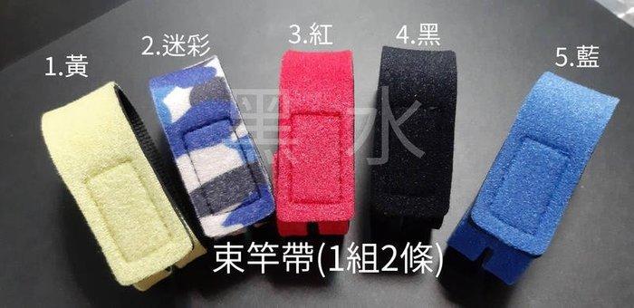 【黑水】路亞竿帶孔束竿帶,買10組送1組---1組2條,特價65元, (帶孔) 束竿帶