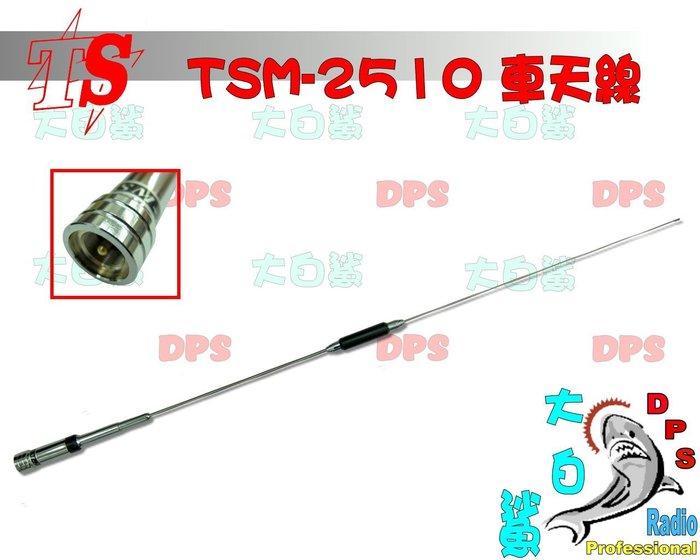 ~大白鯊無線~TS TSM-2510 雙頻車天線