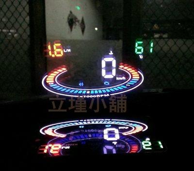 瘋狂促銷《新款 2D顯示》大螢幕抬頭顯示器HUD OBD2電壓水溫時速油耗 行駛時間 超速報警 camry fortis 台中市