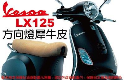 【凱威車藝】Vespa LX125 偉士牌 方向燈 燈膜 保護貼 犀牛皮 自動修復膜