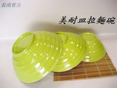 *~長鴻餐具~*美耐皿拉麵碗~乾麵碗~湯碗~營業用批發價*053AC566
