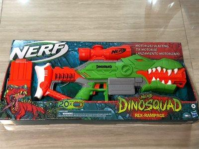 🔥不用等 橙機 雷克斯暴龍 恐龍小隊 Nerf DinoSquad Rex-Rampage Motorized Dart Blaster