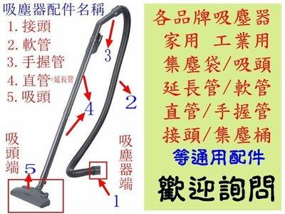 ~Electrolux伊萊克斯~吸塵器集塵袋 吸頭 延長管 軟管 直管 手握管 集塵桶 接頭 濾網 濾棉 濾袋