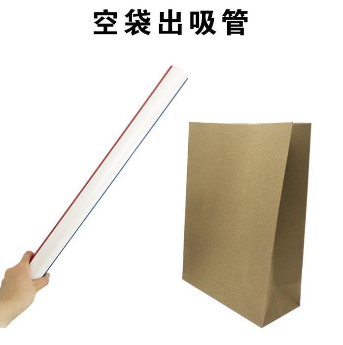 魔術道具大吸管  空袋出大吸管 街頭魔術道具125公分_☆找好物FINDGOODS ☆