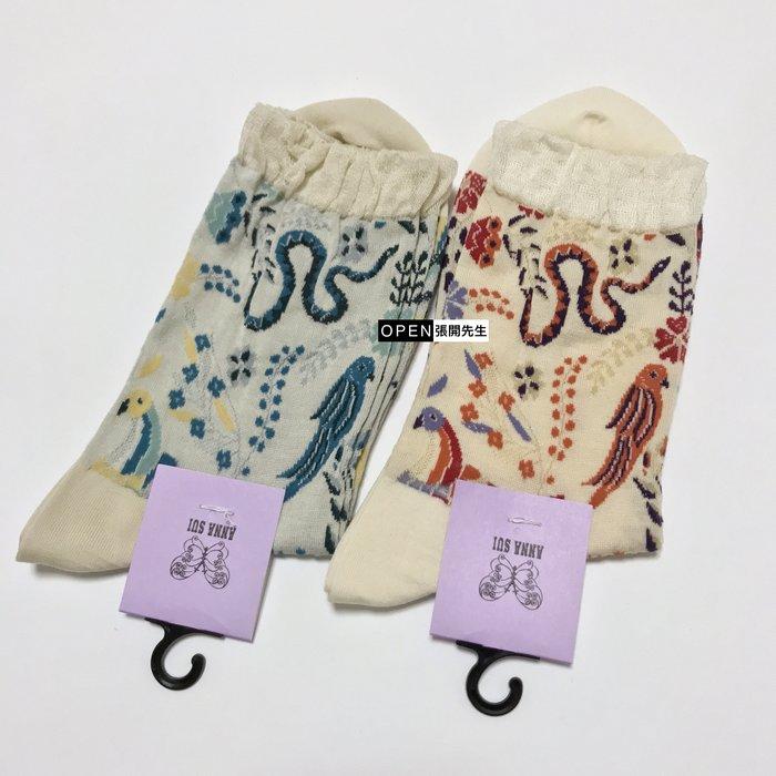 【張開先生】Anna Sui 民族風 長統襪