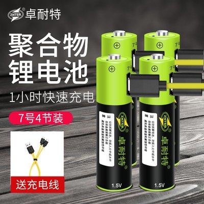 電池 卓耐特7號4節可充電USB鋰電池 空調電視遙控器鼠標玩具七充電套裝 超夯