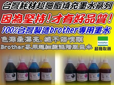 brother 連續供墨專用填充墨水 MFC-J200/ J430/ J100/ J105/ 795/ 6490 台灣製造超細緻 新北市