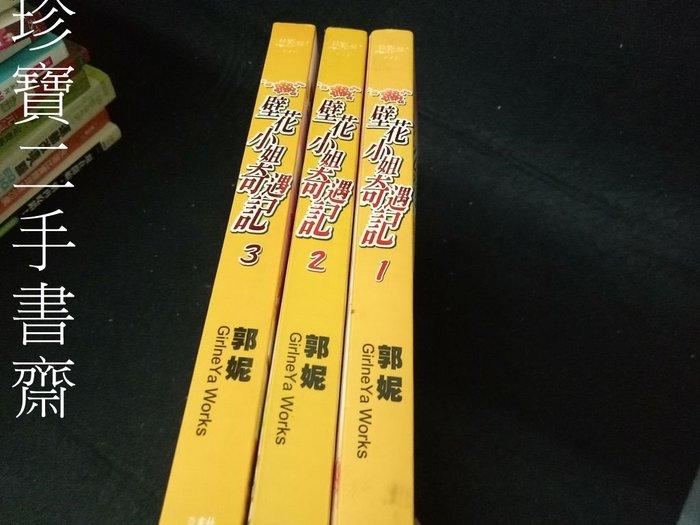 【珍寶二手書齋3B8】壁花小姐奇遇記1-3 ISBN:9789861395449|郭妮|耕林
