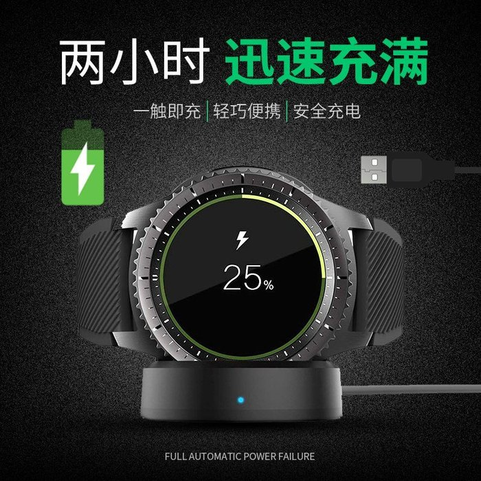 熱賣Galaxy42/46mm watch Gear S2 R720 S3 sport S4無線充電底座智慧手錶充電線