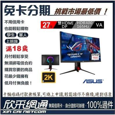 華碩 ROG Strix XG27WQ HDR 27吋 165Hz 曲面電競螢幕 無卡分期 免卡分期 【最好過件區】 新北市