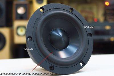 全新 4吋中低音喇叭單體(鋁製面盆/鑄鋁盆架/大磁體)diy分音音箱