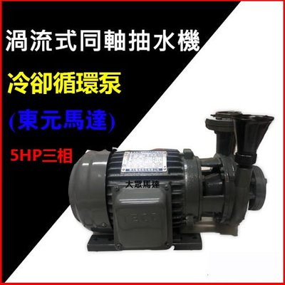 (@大眾馬達~東元馬達 5HP*3相 渦流抽水機 冷氣冷卻循環用馬達