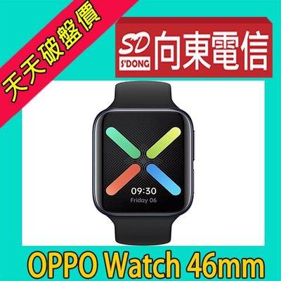 【向東電信萬隆店】全新oppo watch 41mm 觸控螢幕健身防水智慧手錶搭遠傳688 3元
