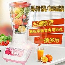【全家福】1500cc生機食品冰沙玻璃果汁機 (MX-817A) NA0001