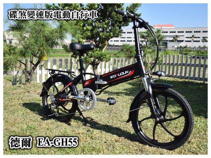 德爾綠能EA-GH55 20吋摺疊電動自行車