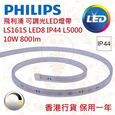 飛利浦 PHILIPS 馨程FlexHarmony LS161S LED8 IP44 L5000 可調光 LED 燈帶 10W 5M實店經營 香港行貨 保用一年
