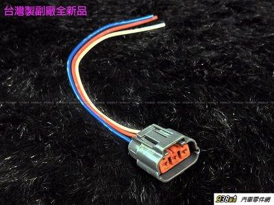 938嚴選 考耳插頭 適用於 TIERRA PREMACY PRZ MAV SWIFT SX4 SOLIO 考耳接頭