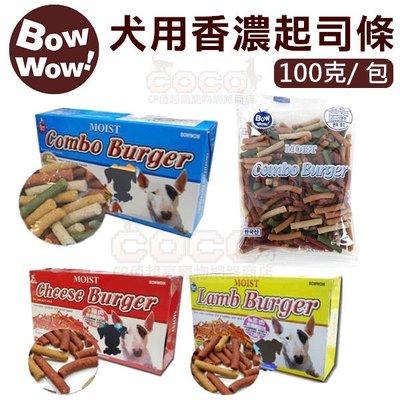 *COCO*韓國BOWWOW犬用香濃起司條100g/單包(高鈣綜合、羊肉、雞肉)BOW WOW狗狗訓練零食、獎勵小點心