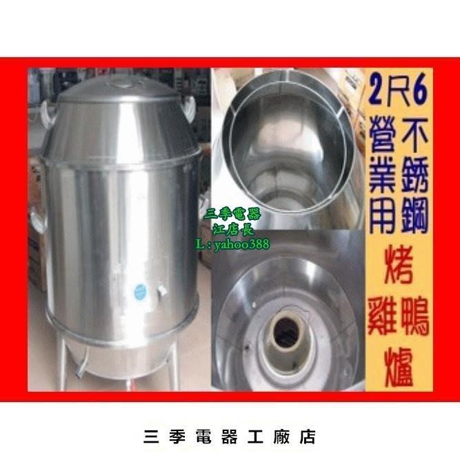 三季機器 0.8mm2尺6木碳烤鴨爐 烤雞爐(單層)WS2046