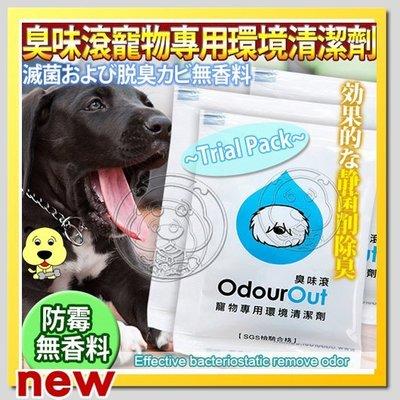 【🐱🐶培菓寵物48H出貨🐰🐹】臭味滾OdourOut》寵物專用環境清潔劑濃縮試用包15ml/包 特價20元