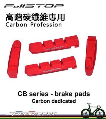 【速度公園】FullSTOP 高階碳纖維專用 煞車塊/煞車皮 一車份〔Shimano、SRAM〕不燒框、不黏框、不硬化