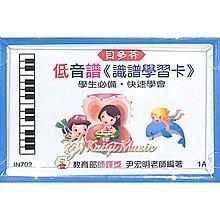 【Kaiyi Music】《貝多芬》識譜學習卡-低音譜 Card