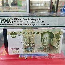 150号 1999年 中國 1元 K00G000150 PMG 67