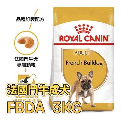 ✪第一便宜✪ ROYAL CANIN 法國皇家 FBDA / FMB26 法國鬥牛成犬 3KG / 3公斤 犬糧