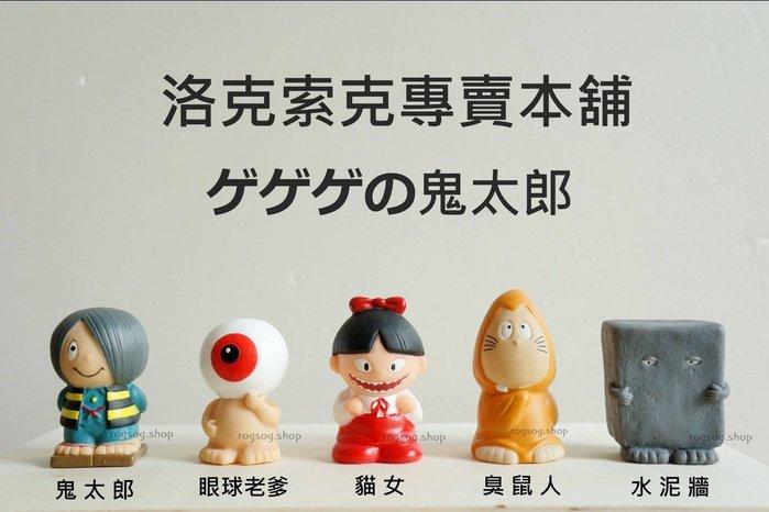 「洛克索克專賣本鋪」正版日本鬼太郎 手指偶 公仔 鬼太郎 眼球老爹 貓女 鼠男 鼠太郎 水泥牆 拍照擺飾 全新日本帶回