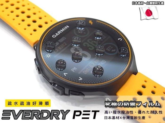 EverDry系列|GARMIN Forerunner 225、235 專用亮面疏水疏油抗指紋抗刮手錶保護貼