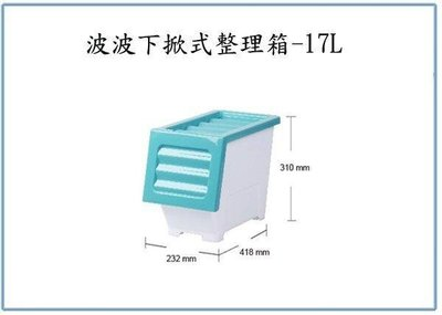 呈議) 大詠 BX00019-B 波波下掀式整理箱 17L 收納箱 置物箱