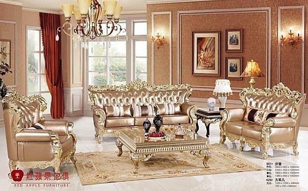 [紅蘋果傢俱] HT-901 新古典系列 沙發 牛皮沙發 實木雕刻 別墅沙發 歐式 實體賣場 現貨