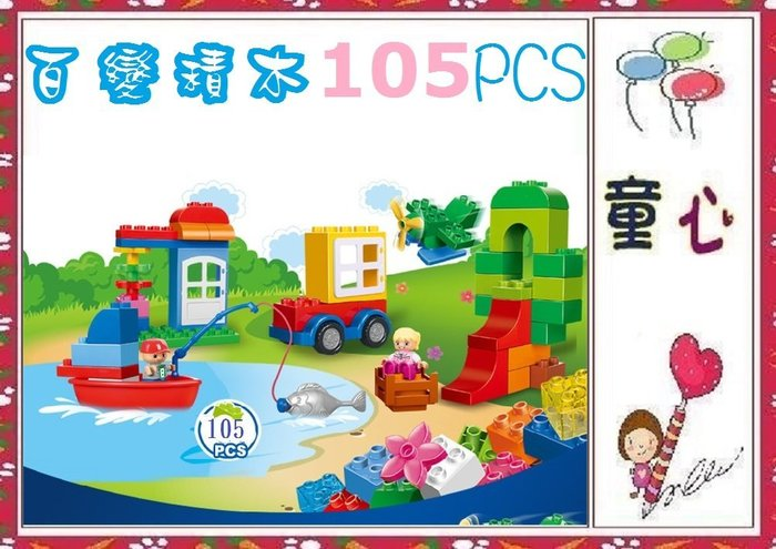 百變釣魚積木樂園105PCS~大顆粒積木~可與樂高積木相容~品質優~◎童心玩具1館◎