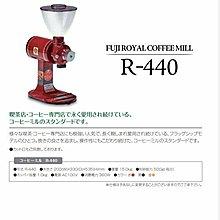 【Peekaboo 咖啡館】紅色鬼齒/日本進口 富士磨豆機 FUJI ROYAL R-440 大富士磨豆機 100V 不含咖啡粉接罐器