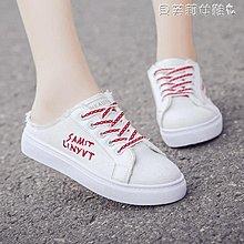 半拖鞋夏季小白鞋系帶包頭半拖鞋學生無后跟帆布鞋女厚底半拖板鞋