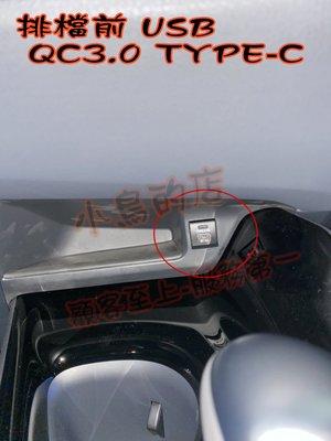 (小鳥的店)豐田 2020 CHR C-HR 類原廠 雙孔 USB 盲塞式 QC3.0 快充 TYPE-C 中控右邊