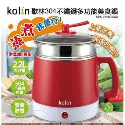 歌林 Kolin 2.2L大容量多功能快煮鍋 美食鍋不鏽鋼單柄美食鍋
